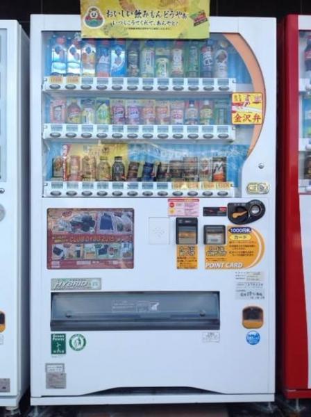 金沢弁自販機