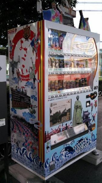 高知県観光支援自販機 よさこいベンダー