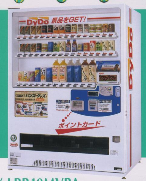2000年の自販機