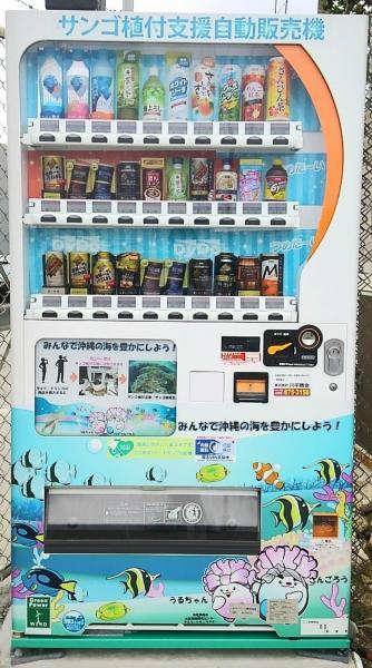 サンゴ植付支援自販機
