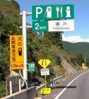 早めの給油を呼びかける高速道路の看板=NEXCO東日本提供