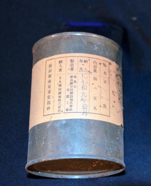 71年前の缶詰、ラベルから納入年月は「昭和拾九年壹月」と読み取れる