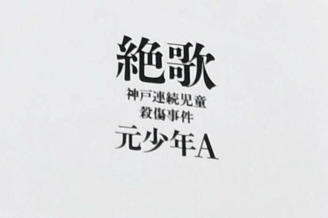 「元少年A」の著書
