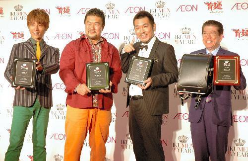 「イクメン オブ ザ イヤー」を受賞した著名人。左から杉浦太陽さん、佐々木健介さん、藤本敏史さん、西川きよし=越谷市のイオンレイクタウン