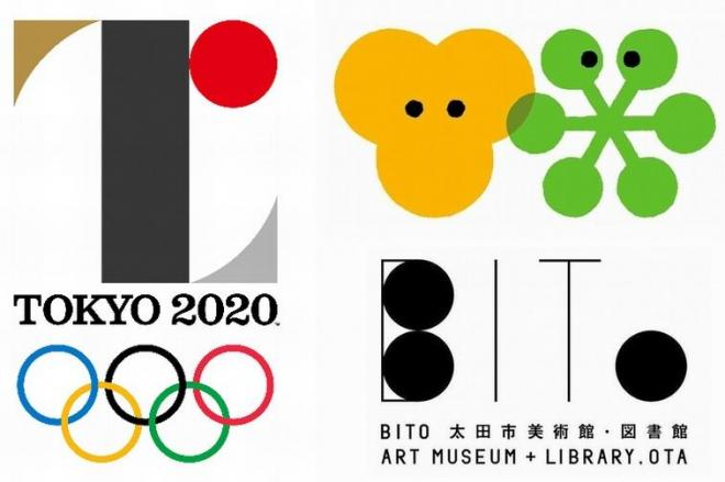 佐野研二郎氏がデザインした五輪エンブレム(左)、東山動植物園のシンボルマーク=東山動植物園提供(右上)、太田市の新施設のロゴマーク=太田市のホームページから(右下)
