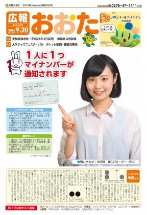 市長が意見を求めた太田市の広報誌