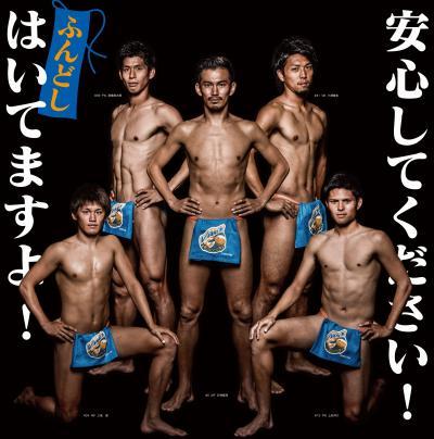 コラボふんどしをPRするJ2V・ファーレン長崎のポスター©VVN