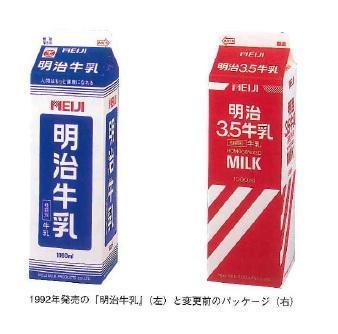 リニューアル前の明治牛乳パッケージ