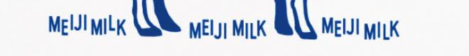 草は「MEIJIMILK MEIJIMILK MEIJIMILK」の文字でできている