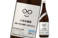 これが「メガネ専用」日本酒