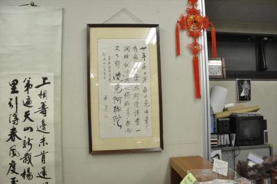魯迅が完造氏に送った書簡の復刻。『贈鄔其山』:廿年居上海、毎日見中華。有病不求薬、無聊才読書。一闊臉就変、所砍頭漸多。忽爾又下野、南無阿弥陀。