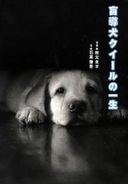 写真家秋元良平さんとの共著でベストセラーとなった「盲導犬クイールの一生」