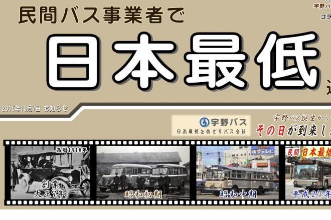 民間バス事業者で「日本最低」の運賃になったことを報告する宇野自動車の特設サイト