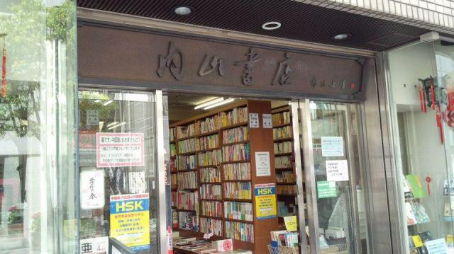 内山書店。看板は中国の文豪・郭沫若の題字です。