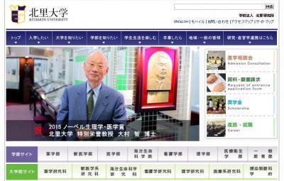 北里大のトップページに掲載された大村智さんの写真