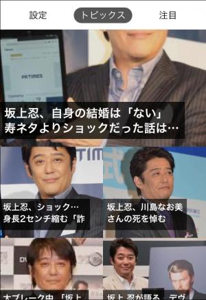 アプリ「坂上忍GoGo」のニュース一覧画面