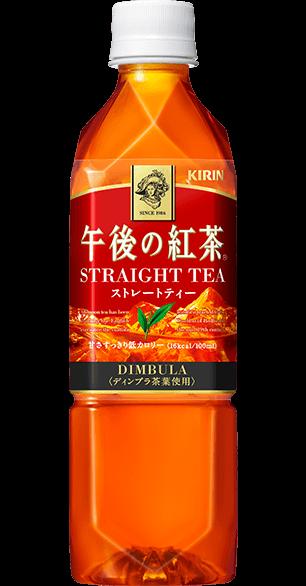 午後の紅茶「ストレートティー」
