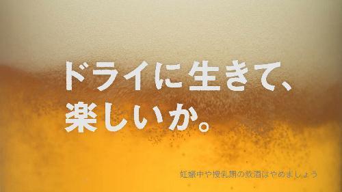 「ドライに生きて、楽しいか」と問いかけるサントリービールの新CM