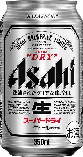 アサヒビールの「アサヒスーパードライ」