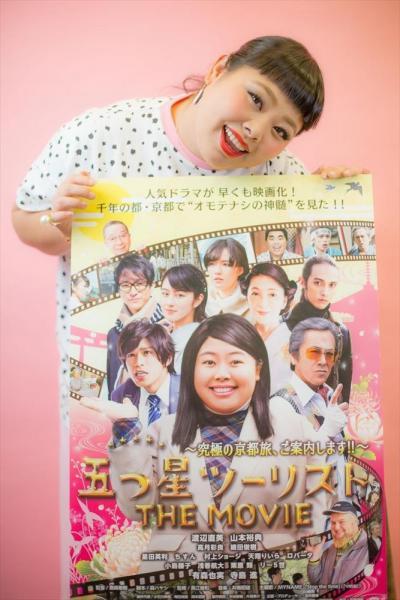 新作映画「五つ星ツーリスト」のポスターをかかげる渡辺直美さん