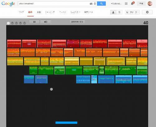グーグル検索の隠しコマンド。「atari breakout」と入力すると、画面がブロック崩しに