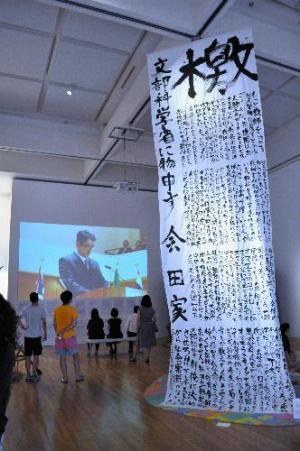 改変要請のあった会田誠さんの作品。手前が「檄文」。奥の映像作品には、多くの人が最後まで見入っていた=2015年7月、東京都江東区の都現代美術館