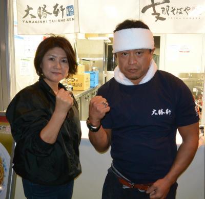 互いに2代目の佐野しおりさん(左)と飯野敏彦さん