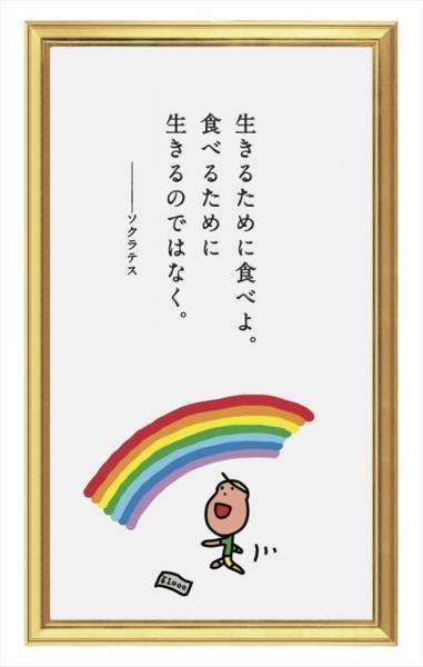 ソクラテスの名言。水野敬也さんお気に入りの1枚