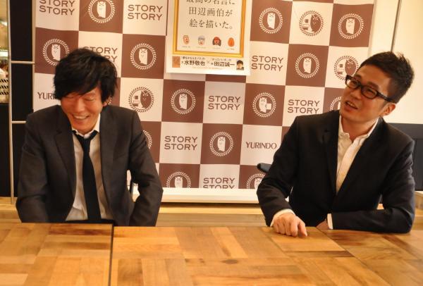 サイン会で水野敬也さんと語り合う田辺誠一さん