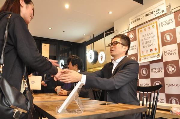 ファンと握手をする水野敬也さん