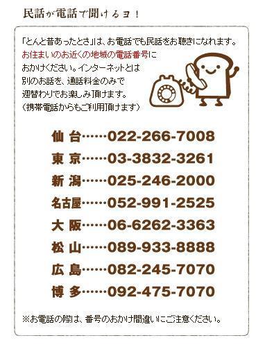 民話を聞くための電話番号はこちら