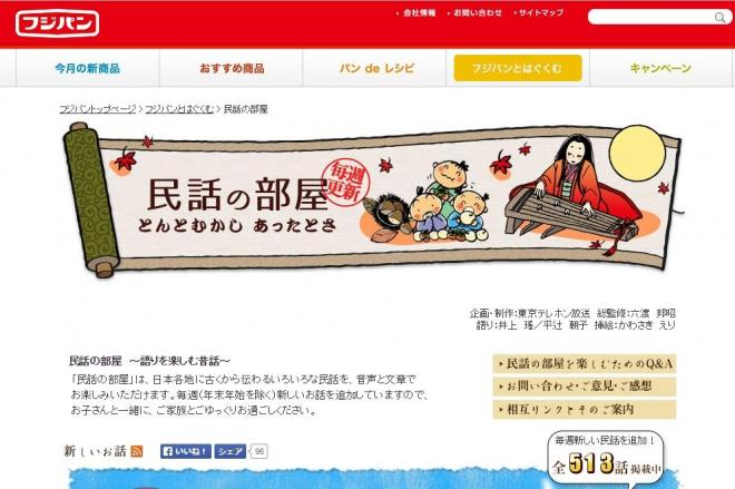 フジパンのホームページ「民話の部屋」