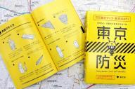 都内で配布されたガイドブック「東京防災」