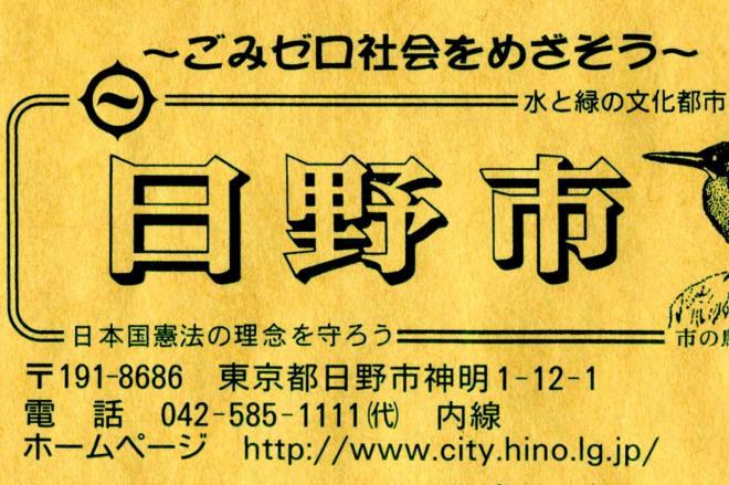 日野市の封筒。「日本国憲法の理念を守ろう」の部分が黒く塗りつぶされ、批判を呼んだ