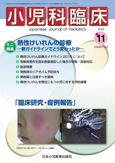 論文が掲載された月刊誌「小児科臨床」
