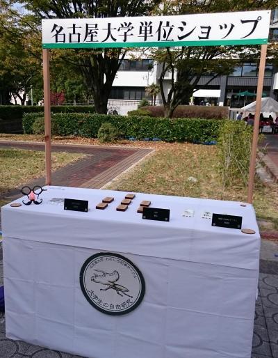 名古屋大学の学内にオープンした「単位ショップ」