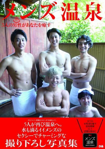 写真集「メンズ温泉」の表紙