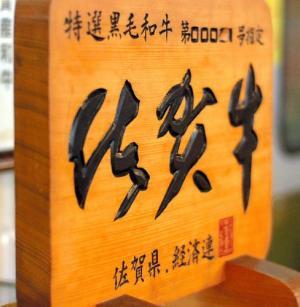 佐賀牛の認定ロゴマークの木彫り