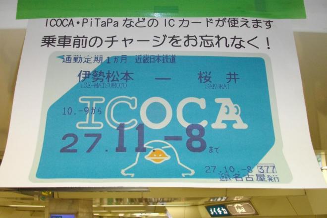 嵐のメンバー名を盛り込んだ案内紙。「伊勢松本―桜井」で松本潤さんと櫻井翔さんを指しています