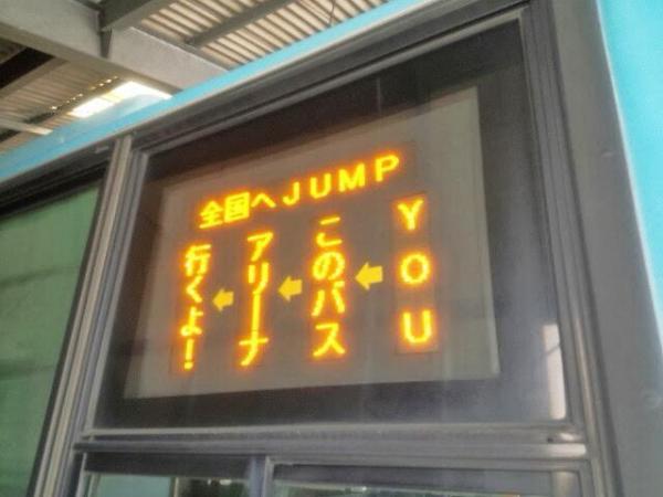 ライブ客を興奮させる鹿児島市営バス