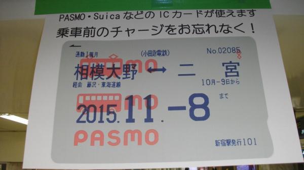 「相模大野―二宮」で大野智さんと二宮和也さんを指しています