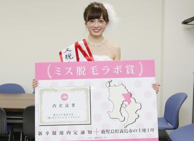 企業の「内定証書」を受賞した中村麻美さん