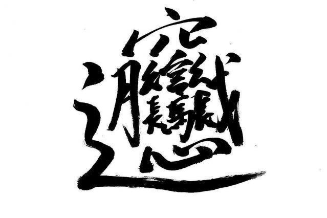 中国で最も難読な漢字と言われる「biang」