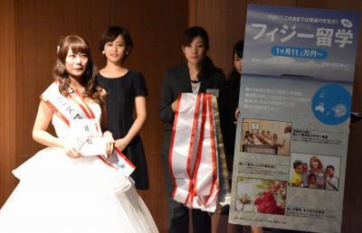 準ミス青山の冨田麻実さんはフィジー留学を受賞