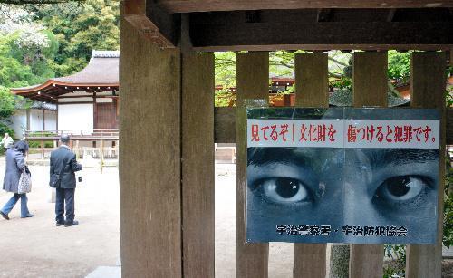 世界遺産・宇治上神社に貼られたポスター=京都府宇治市、2015年4月21日