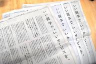 11月12日朝刊各紙で掲載されたヤマト運輸の意見広告