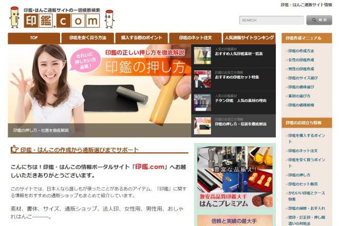 印鑑.comのホームページ