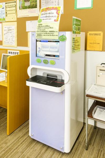 八尾図書館に導入された読書通帳機
