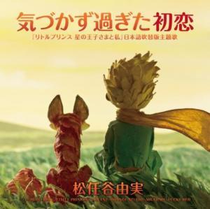 「気づかず過ぎた初恋」(11月21日公開 映画「リトルプリンス 星の王子さまと私」日本語吹替版主題歌)