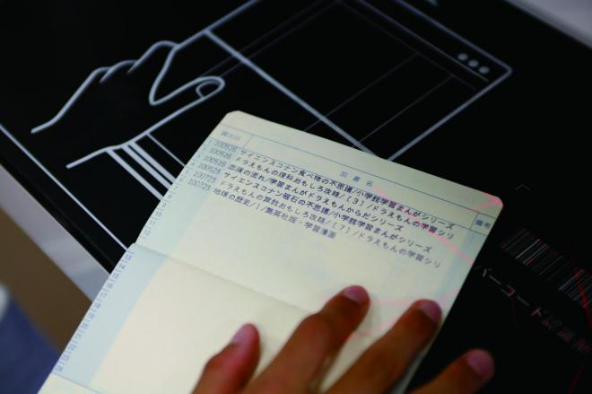 下関市立中央図書館の読書通帳